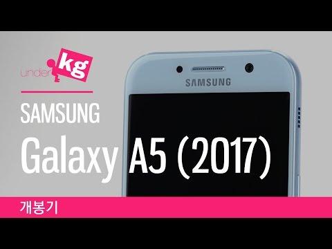 삼성 갤럭시 A5 (2017) 개봉기 [4K]
