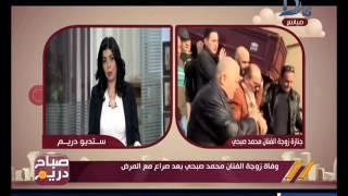 صباح دريم | مها موسى: انهيار الفنان محمد صبحي بعد وفاة زوجته أكبر مثال على الحب لأخر لحظة