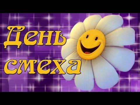 День Смеха!!! Веселая песенка с 1 апреля! - Простые вкусные домашние видео рецепты блюд