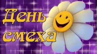 День Смеха!!! Веселая песенка с 1 апреля!