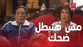 الحلقة 26 من صاحب السعادة - رد فعل بهجت على كلام فرح ..مش هتبطل ضحك