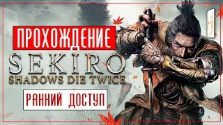 Тени умирают дважды ● Sekiro: Shadows Die Twice #1 [PC/Max Settings]