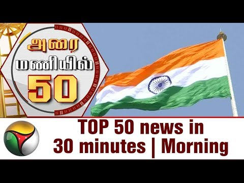 Top 50 News in 30 Minutes | Morning | 14/08/2017 | Puthiya T