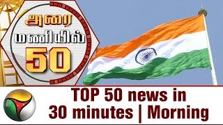 TOP 50 news in 30 minutes | Morning 14-08-2017 Puthiya Thalaimurai TV News