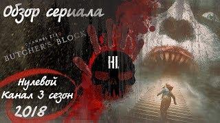 Рецензия на сериал ужасов Нулевой Канал 3 сезон 2018 года (Channel Zero)