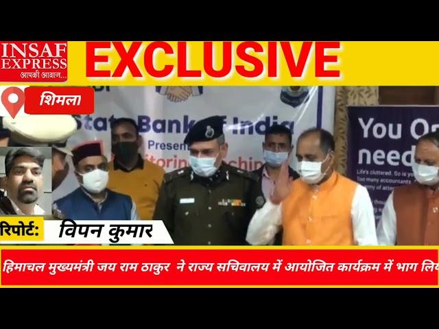 पुलिस कर्मियों को समानित करते हिमाचल प्रदेश के मुख्यमंत्री जय राम ठाकुर।