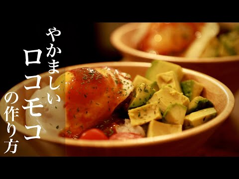 【簡単おしゃれにハワイご飯】やかましいロコモコの作り方