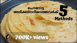 Cover images Kerala Porotta|പൊറോട്ട അടിക്കാനറിയാത്തവർക് 5 എളുപ്പ വഴികൾ|layer porotta|nool porotta