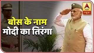 Kaun Jitega 2019: 75th Anniversary Of Azad Hind Govt: PM Modi Hoists Tricolour At Red Fort  ABP News