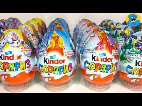 Киндер Сюрпризы Бременские Музыканты Новая Серия 2017,Unboxing Kinder Surprise Eggs  New Toys