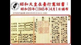 台湾民政府とは _「台湾民政府」とは何か?(字幕)