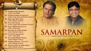 Anup Jalota & Hemant Acharya Bhajans - Album Samarpan   Popular Bhajans   All Songs