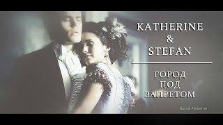 ► STEFAN & KATHERINE | Город под запретом