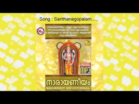 Santhana gopalam - Narayaneeyam