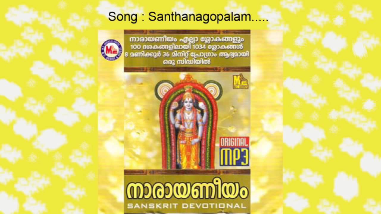 santhana gopala mantra audio