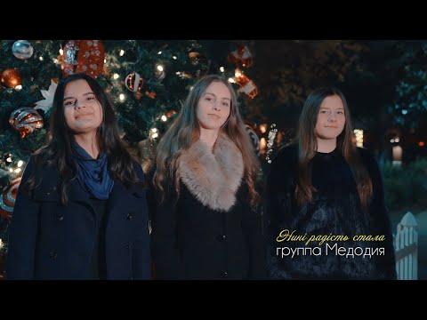 Группа Мелодия | Рождественское поздравление | Премьера 2019
