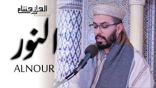 هشام الهراز سورة النور المصحف المرتل elherraz hicham surah ALNOUR