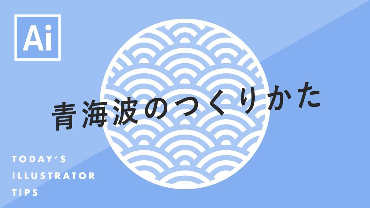 青海波のつくりかた Illustratorチュートリアル 本日のイラレ Youtube イラレ パンフレット デザイン ポスターデザインのインスピレーション