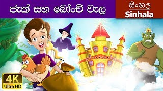 Jack and the Beanstalk in Sinhala | Sinhala Cartoon | Sinhala Fairy Tales
