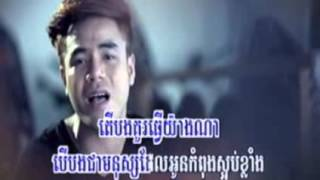 បេះដូងមនុស្សក្បត់【ឆន សុវណ្ណរាជ】RHM VCD Karaoke
