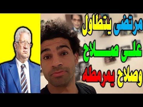 اخبار الاهلى الجمعة 15-2-2019 مرتضى يتطاول على صلاح بسبب الاهلى وصلاح يمرمطه بشياكه