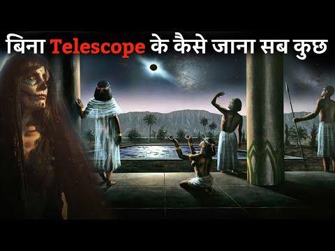 बिना telescope के कैसे जाना सब कुछ 丨 Astronomy का पूरा इतिहास 丨Ancient to modern astronomy