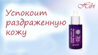 Сыворотка снимает раздражение кожи Eyenlip Eggplant 9 Pore Ampoule с экстрактом баклажана