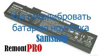 Как откалибровать батарею ноутбука Samsung(, 2016-03-22T19:29:57.000Z)