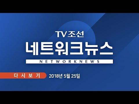 [TV조선 LIVE]  5월 25일 (금) 네트워크뉴스 - 격전지 경남, 선거운동 본격화