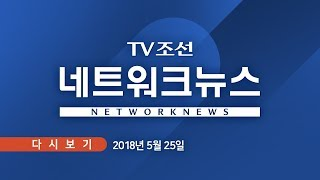 5월 25일 (금) 네트워크뉴스 - 격전지 경남, 선거운동 본격화