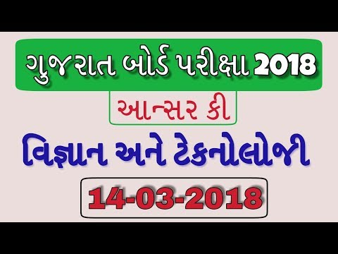 Science and technology paper Solution 2018 | SSC std-10 Vigyan technology paper Solution answer key