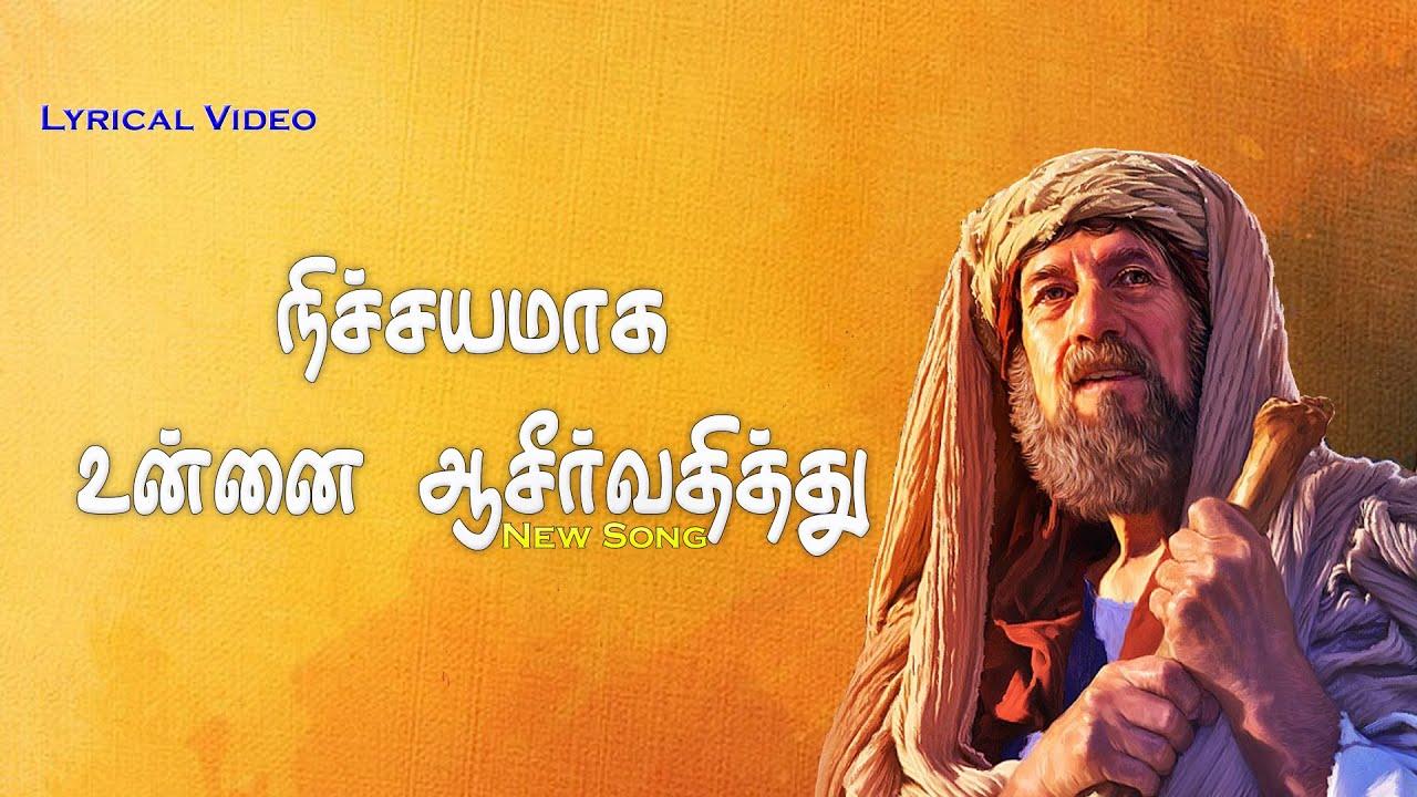 நிச்சயமாக உன்னை ஆசீர்வதித்து -Nechayamaga Unnai Asirvathithu