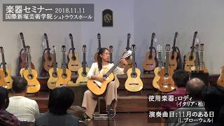 2018.11.11楽器セミナーダイジェスト