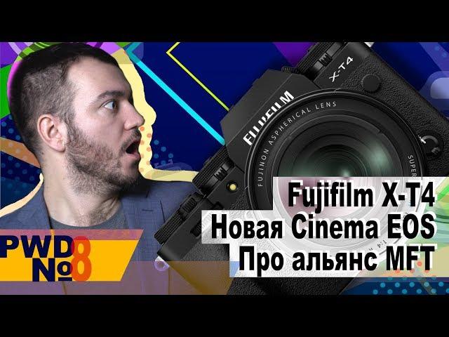 Fujifilm X-T4 наступает   Про альянс Micro Four Thirds   Новая Cinema EOS [PWD#8]