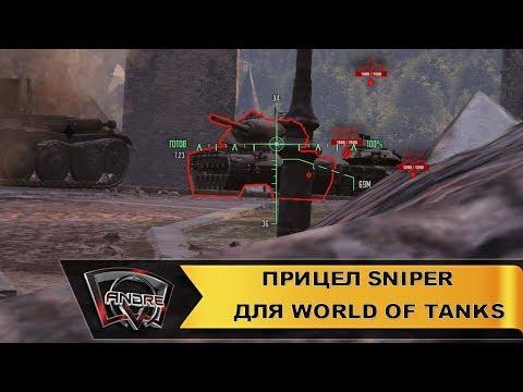 Прицел Sniper для World Of Tanks