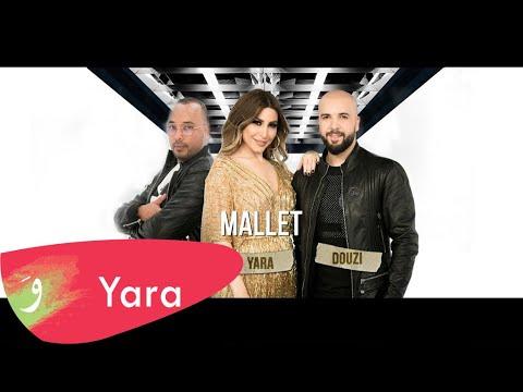 Yara & Douzi & Dj Youcef - Mallet [Official Music Video] / يارا ودوزي ودج يوسف - مليت