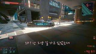 [사이버펑크2077] 의뢰 : 핫한 물건 (사펑속 경찰…