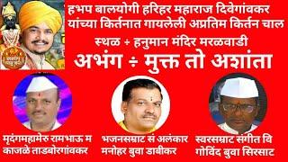Lyrics: Gopale Baba Manohar Buwa Dabikar Kirtan Chal