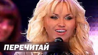 Инна Афанасьева - Перечитай -