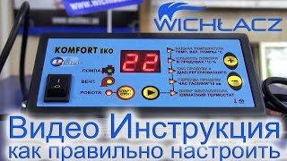 Як налаштувати Автоматику «Komfort Eko» котла Вихлач