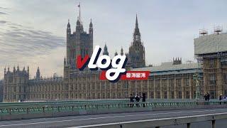 ☁️뭉캐뭉캐☁️ 코로나 끝나고 여행가기 런던 자유여행 …