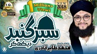 New Naat 2018 Sabz Gumbad Dekh Kar Hafiz Tahir Qadri