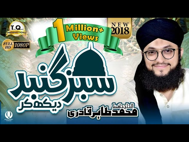 New Naat 2018 - Sabz Gumbad Dekh Kar - Hafiz Tahir Qadri