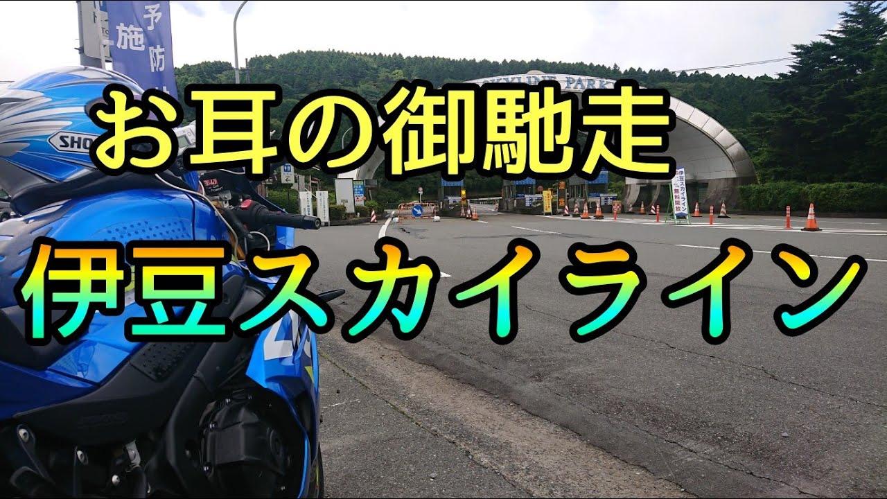 モトブログ #0232 激走!伊豆スカイライン【GSX-R1000R】
