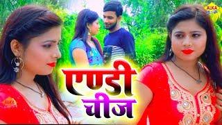 Haryanvi New Song || Andy Chij || Renuka Panwar || Rohit Verma || Haryanvi Song 2019