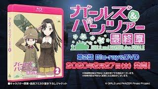 『ガールズ&パンツァー 最終章』第2話 Blu-ray&DVD 2020年2月27日発売告知CM