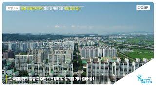 개별·공동주택가격 결정·공시 이의신청 접수_[2020.4.5주] 영상 썸네일