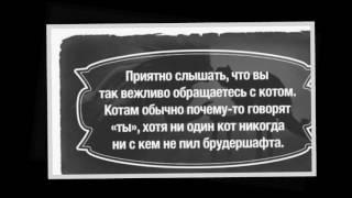Цитаты из романа Мастер и Маргарита