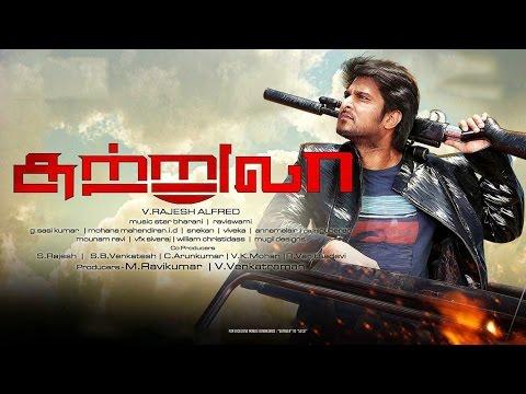 Tamil online Movie 2015   sutrula   tamil Full movie   sutrula new movie   2015 tamil movie