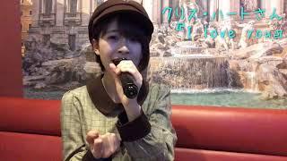 クリス・ハートさんの『I love you』+2キーを歌ってみました!! YouTube・Twitter→@yuria_idoll フォローお願いします❤︎ #アイドル #歌ってみた...